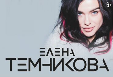 Елена темникова билеты на концерт билеты на концерт киркорова санкт петербург