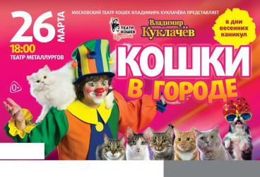 Купить билет в цирк онлайн в новокузнецке детские спектакли в санкт петербурге афиша