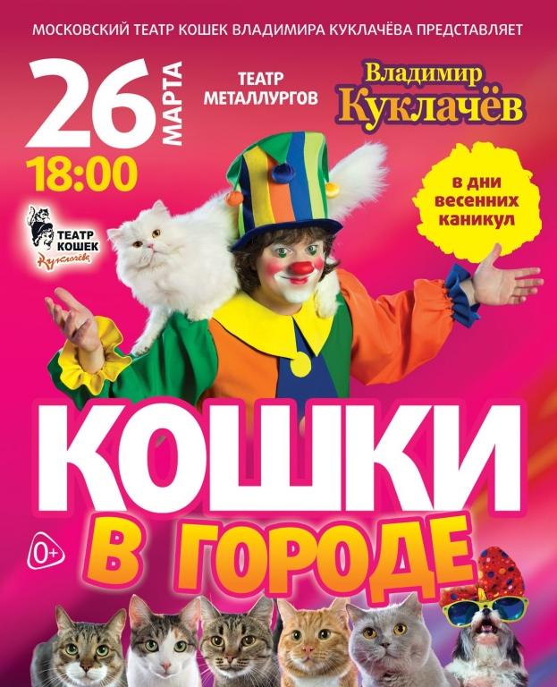 Билеты в театра куклачева афиша шатура концерты