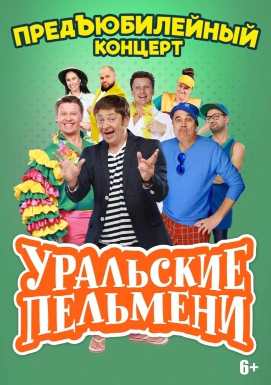 Сколько стоит билет в москве на шоу уральские пельмени афиша в кино картинки